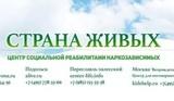 Центр реабилитации «Страна Живых»